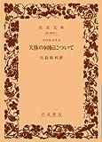 天体の回転について (岩波文庫 青 905-1) - コペルニクス, 矢島 祐利