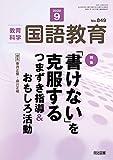 教育科学 国語教育 2020年 09月号 (「書けない」を克服する つまずき指導&おもしろ活動)