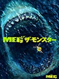 MEG ザ・モンスター(吹替版)
