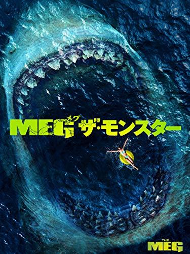 MEG ザ・モンスター(字幕版)