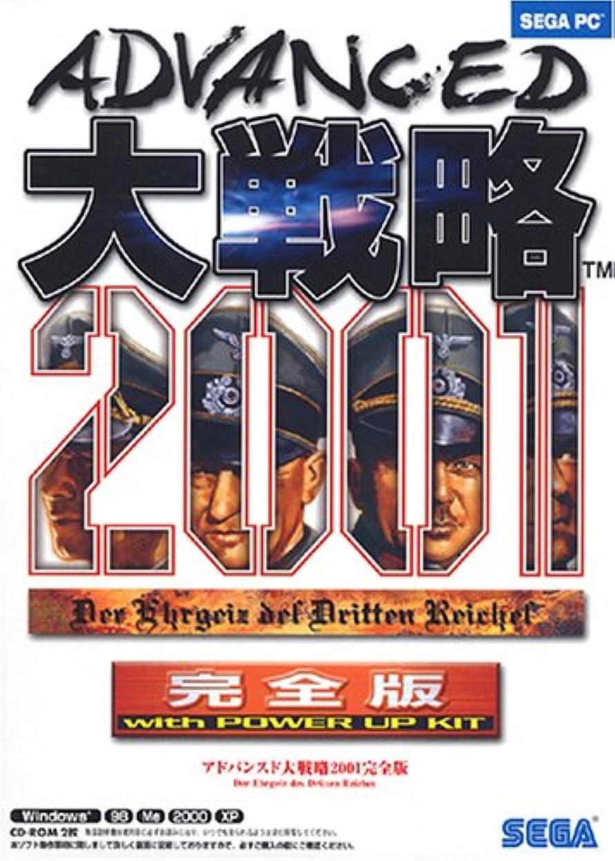 援助ラグインフレーションアドバンスド大戦略 2001 完全版