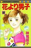 花より男子 18 (マーガレットコミックス)