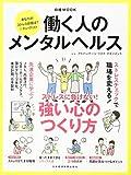 働く人のメンタルヘルス (日経ムック)