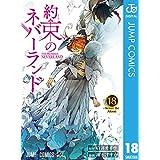 約束のネバーランド 18 (ジャンプコミックスDIGITAL)