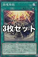 【3枚セット】遊戯王 BLVO-JP064 鎧竜降臨 (日本語版 ノーマル) ブレイジング・ボルテックス