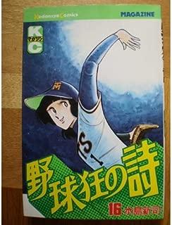 野球狂の詩(16) (マガジンKC)