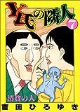 Y氏の隣人 7 (ヤングジャンプコミックス)