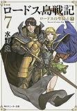 新装版 ロードス島戦記 7 ロードスの聖騎士(下) (角川スニーカー文庫)