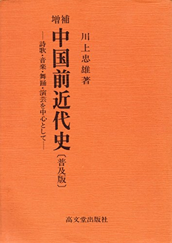 中国戯劇の歴史的研究の詳細を見る