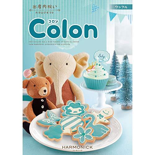 ハーモニック カタログギフト Colon (コロン) ワッフル 出産内祝い 包装紙:白金