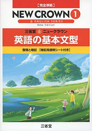 三省堂ニュークラウン英語の基本文型 〔2016〕 1―完全準拠 整理と暗記の詳細を見る