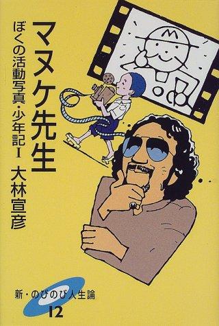 マヌケ先生―ぼくの活動写真・少年記〈1〉 (新・のびのび人生論)