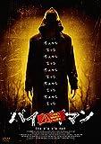 バイバイマン[DVD]