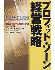 プロフィット・ゾーン経営戦略―真の利益中心型ビジネスへの革新