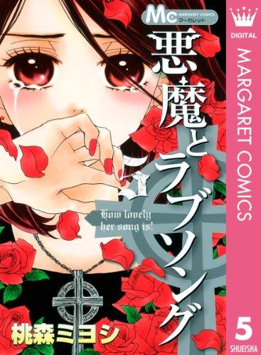 悪魔とラブソング 5 (マーガレットコミックスDIGITAL)