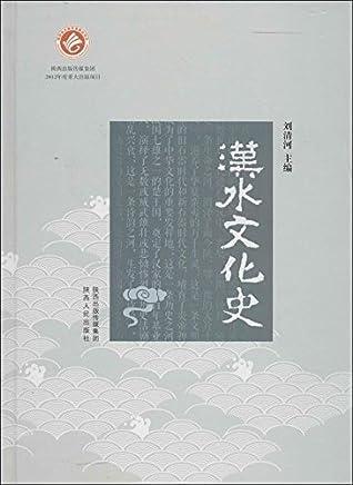 汉水文化史