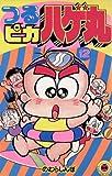 つるピカハゲ丸(12) (てんとう虫コミックス)
