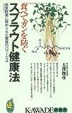 食べてガンを防ぐスプラウト健康法―発芽野菜に秘められた驚異のパワーとは (KAWADE夢新書)