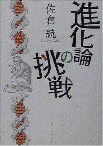 進化論の挑戦 (角川ソフィア文庫)の詳細を見る