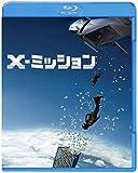 X-ミッション[Blu-ray/ブルーレイ]