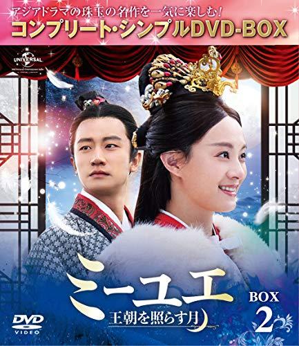 ミーユエ~王朝を照らす月~ BOX2 (コンプリート・シンプルDVD‐BOX5,000円シリーズ)(期間限定生産)