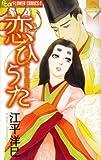 恋ひうた 2―和泉式部異聞 (フラワーコミックスアルファ)
