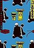 つげ義春大全 第二巻 犯人は誰だ!! 暁の非常線 (コミッククリエイトコミック)