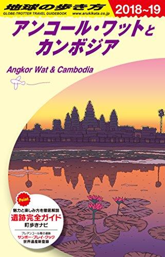 D22 地球の歩き方 アンコール・ワットとカンボジア 2018~2019