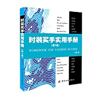 Fashion buyer Handbook (Second Edition)(Chinese Edition)