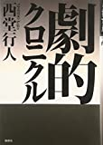 劇的クロニクル―1979~2004劇評集