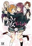 桜Trick 1巻 桜Trick (まんがタイムKRコミックス)