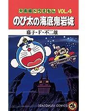 大長編ドラえもん4 のび太の海底鬼岩城 (てんとう虫コミックス)
