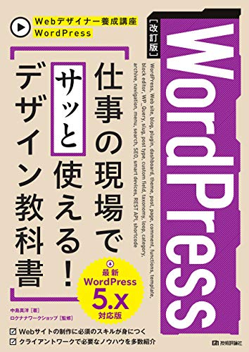 [改訂版]WordPress 仕事の現場でサッと使える! デザイン教科書[WordPress 5.x対応版] (Webデザイナー養成...