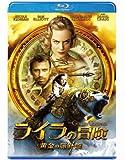 ライラの冒険 黄金の羅針盤