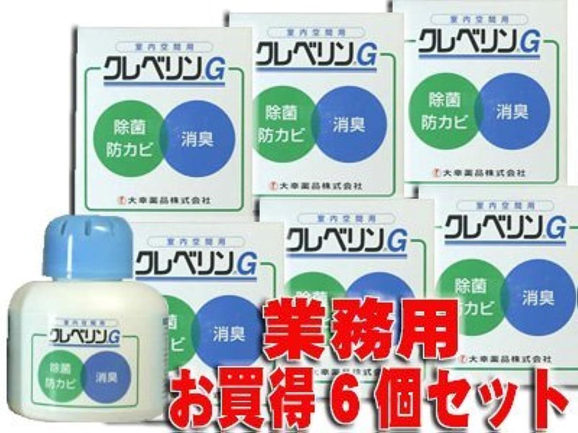 闘争序文腹二酸化塩素 クレベリンG 業務用 150gx6個