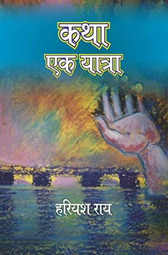 KATHA—EK YATRA : (कथा-एक यात्रा) (Hindi Edition)