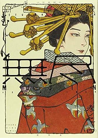 MUJIN 無尽 4巻 (ヤングキングコミックス)