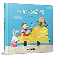 乐悠悠启蒙图画书系列: 小车嘀嘀嘀