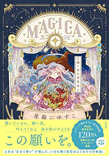 MAGICA ~ 願い星の夜想曲