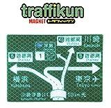 道路標識を作っている会社が本気で作った、本物と同素材のミニチュア道路標識 マグットステッカー (東京湾 アクアライン)