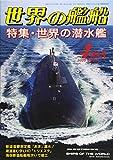 世界の艦船 2020年 04 月号 [雑誌]