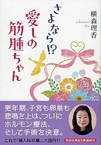 さよなら!? 愛しの筋腫ちゃん (祥伝社黄金文庫)