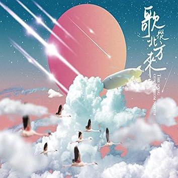 《歌從北方來》北京首唱會 (Live)