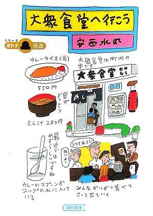 大衆食堂へ行こう (朝日文庫)