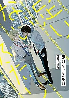 [kanipan]の足りないふたり(2) (arca comics)