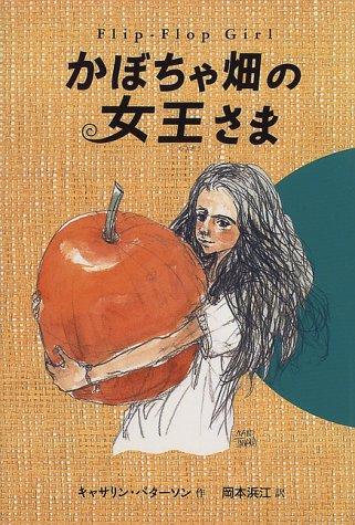 かぼちゃ畑の女王さまの詳細を見る