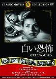 白い恐怖 [DVD]