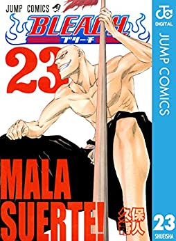[久保帯人]のBLEACH モノクロ版 23 (ジャンプコミックスDIGITAL)