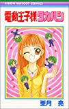 電動王子様タカハシ (りぼんマスコットコミックス (1195))