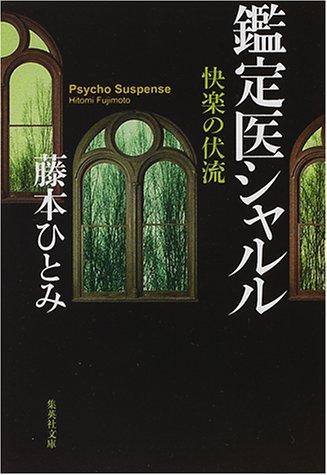 快楽の伏流 鑑定医シャルル (集英社文庫)の詳細を見る
